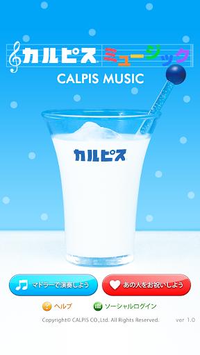 カルピスミュージック