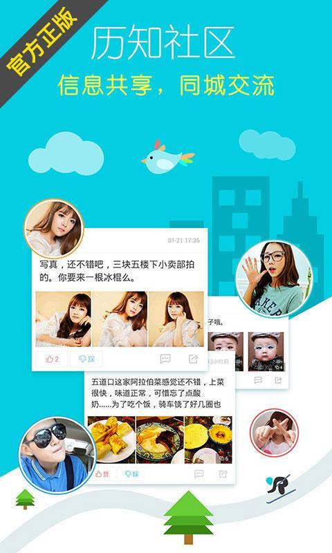 中華萬年曆-天氣日曆春節農曆過年2015放假黃曆天氣記事鬧鐘 - screenshot