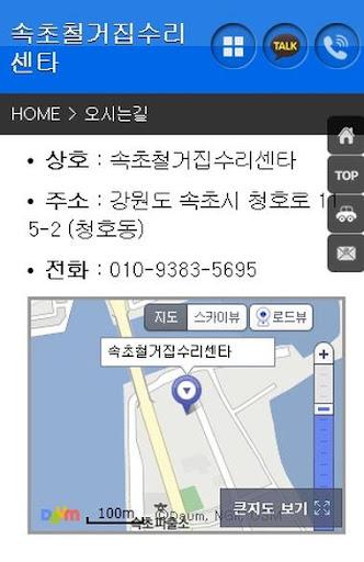 免費下載商業APP|속초철거집수리센타 app開箱文|APP開箱王