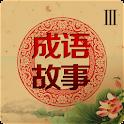中国物語3 icon