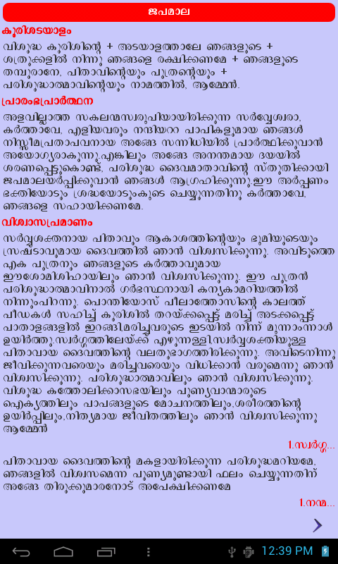 Japamala Malayalam With Audio - screenshot