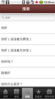 Screenshot of Chinese to Thai - 向语言女主人学泰语