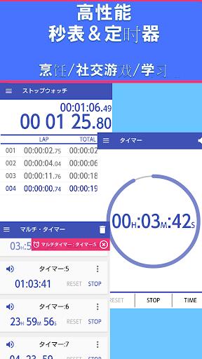 多功能定时器 -- [秒表和计时器]