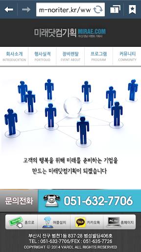미래닷컴기획