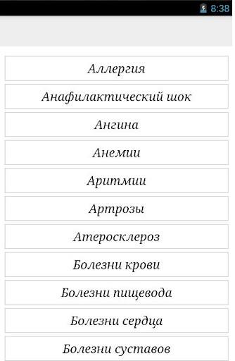 50 болезней