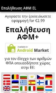 Επαλήθευση ΑΦΜ EL- screenshot thumbnail