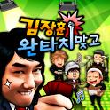 김장훈 완타치맞고 icon