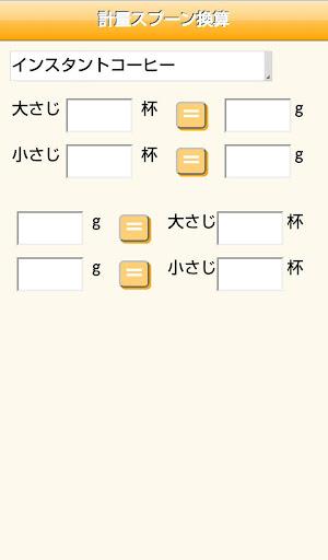 スーパー計量スプーン換算~お菓子編~