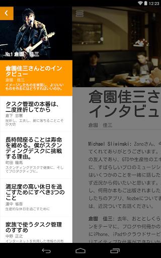 Productive Magazine Japan