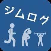 ジムログ:トレーニングの記録
