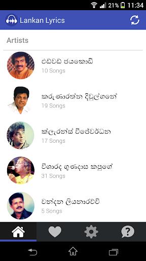 Lankan Lyrics