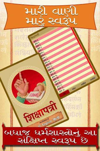 Shikshapatri Jay Swaminarayan