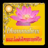 dhammalives ฟังวิทยุออนไลน์