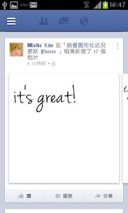 Facebook FlipFont Status - screenshot thumbnail