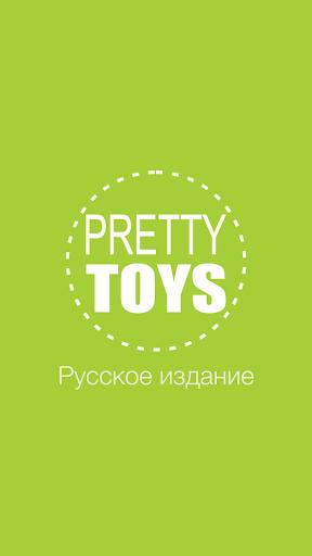 Pretty Toys Русское издание