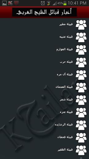 قبائل الخليج العربي