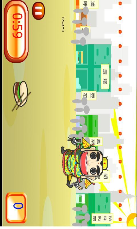 台北好好吃 - screenshot
