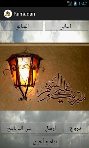 Ramadan Karim Cards كروت رمضان