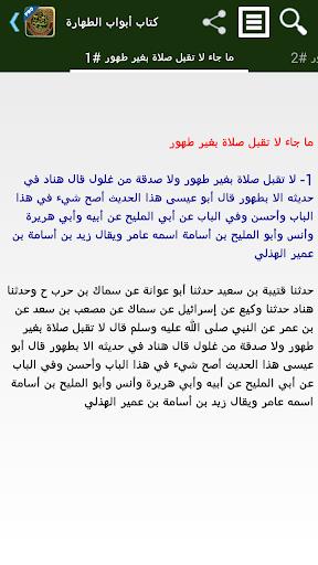 الجامع الصحيح للترمذي - تفعيل