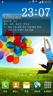 玩生活App|華夏日曆免費|APP試玩