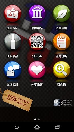 玩購物App|twtw免費|APP試玩