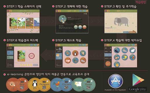 免費下載教育APP|영단어 블럭놀이 - 동물원 app開箱文|APP開箱王