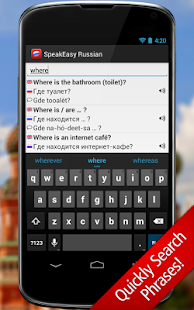 SpeakEasy Russian ~ Phrasebook- screenshot thumbnail