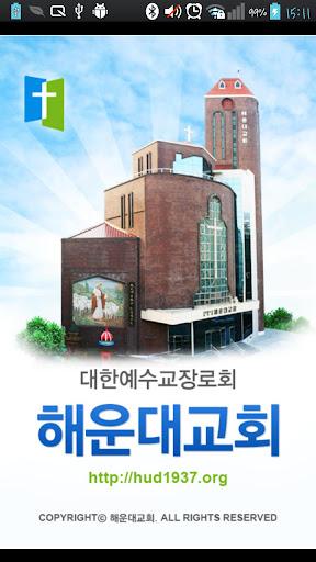 해운대교회