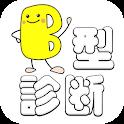 B型診断 icon