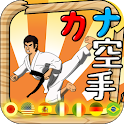 Kana Karate - Language Master icon