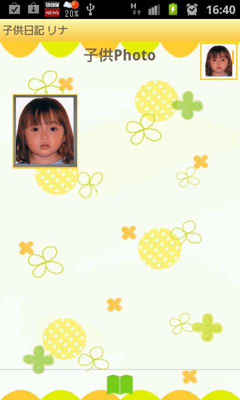 Child Diary - screenshot