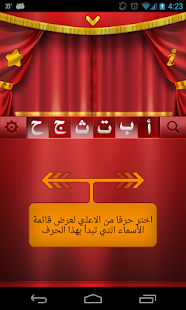 Arabic Names- screenshot thumbnail