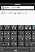 Screenshot of Бурятская клавиатура