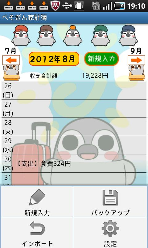 Pesoguin Housekeeping Book NFC- screenshot