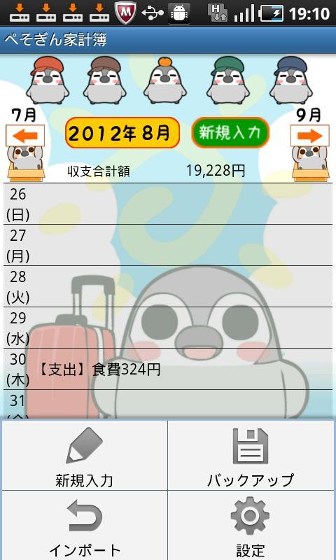 Pesoguin Housekeeping Book NFC- screenshot