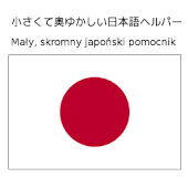 App Japoński pomocnik APK for Kindle