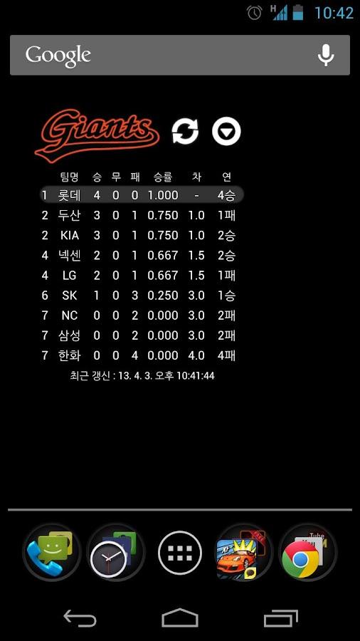 Baseball Chart [2013한국프로야구] - screenshot