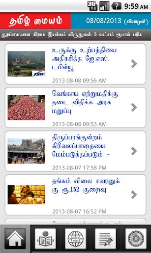 Tamilmaiyam