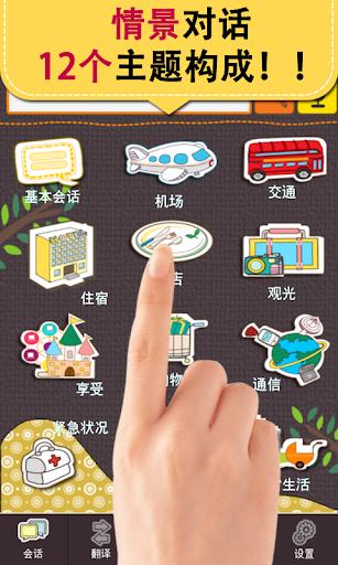 免費下載教育APP|日语会话专家PRO app開箱文|APP開箱王