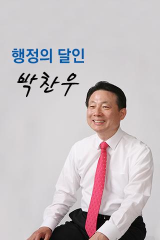 박찬우 천안시장 예비후보