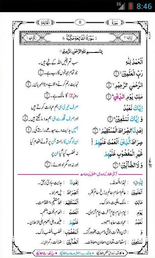 Translation urdu to quran in word pdf of word