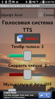 Screenshot of Russian Bible Audio