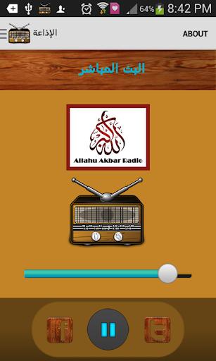 إذاعة تفسير القرآن الكريم