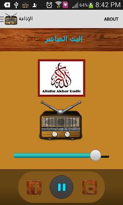إذاعة تفسير القرآن الكريم - screenshot