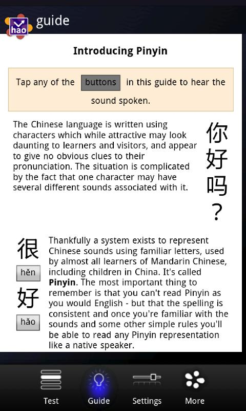 Chinese Pinyin Trainer Lite - screenshot