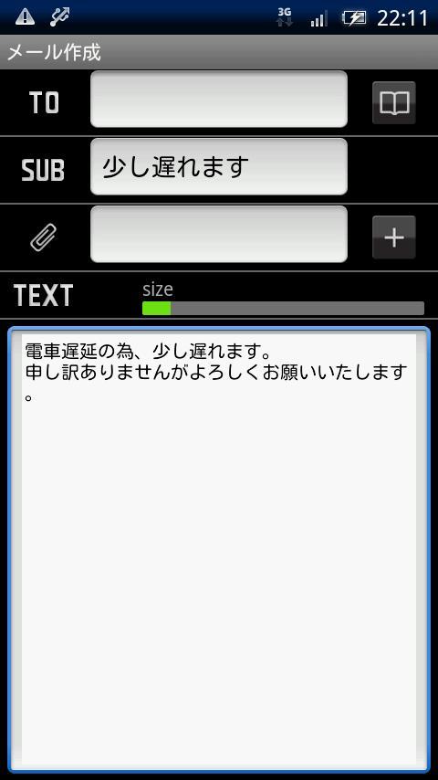 おたすけメール - screenshot