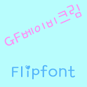 GFBabycream Korean FlipFont logo