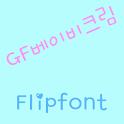GFBabycream Korean FlipFont logo