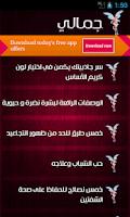 Screenshot of جمالي
