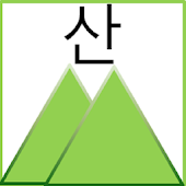 정복 산(국내 등산)